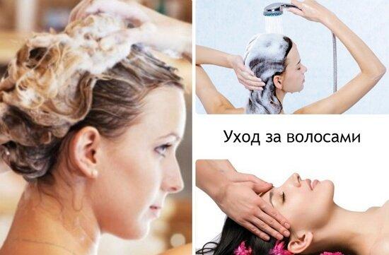 уход за волосами дома